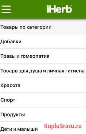 Iherb любой заказ Томск
