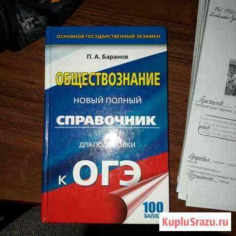 Справочник Новомосковск