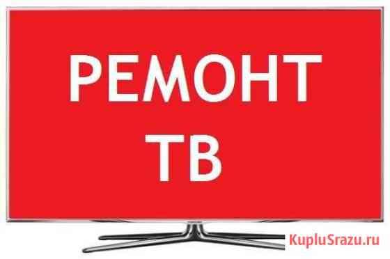 Ремонт телевизоров на дому Тюмень