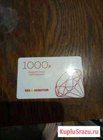Подарочный сертификат на 1000 Ижевск