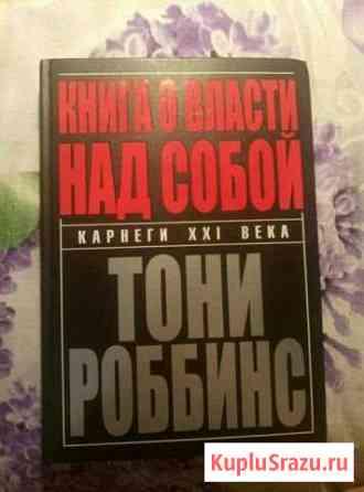 Книга о власти над собой Сарапул