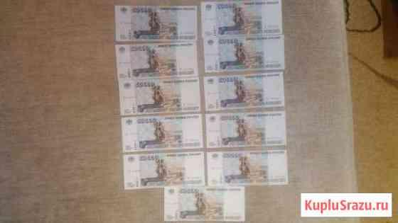 50000 рублей 1995г Ульяновск