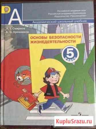 Учебник по обж 5 класс Сургут