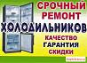 Ремонт Холодильников на дому в Сургуте с гарантией