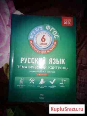 Цибулько 6 класс русский язык Чебоксары