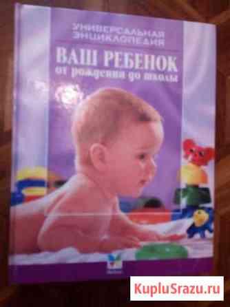 Энциклопедии Ребенок 1-7 лет и Цветы Ярославль