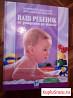 Энциклопедии Ребенок 1-7 лет и Цветы