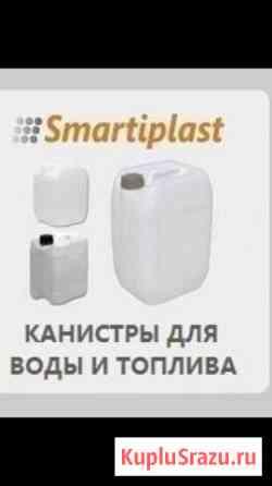 Канистра пластиковая 20 литров Крымск