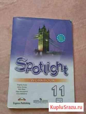 Рабочая тетрадь по английскому 11 класс Spotlight Астрахань