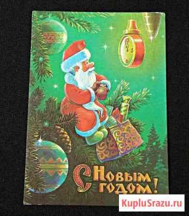 Открытка СССР. С Новым годом Зарубин, 1989 г Белгород