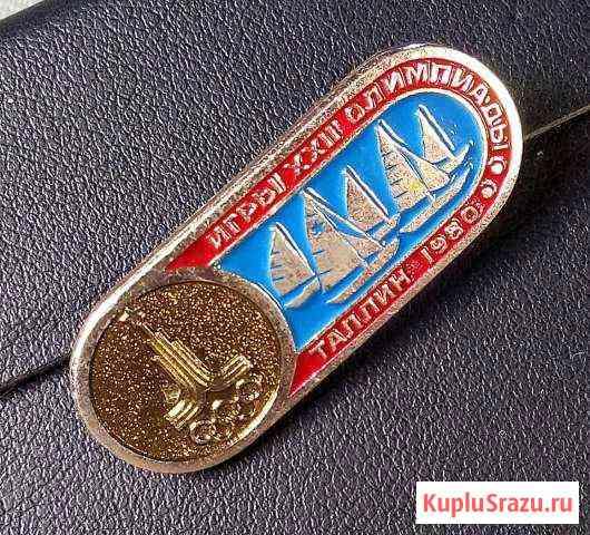 Значок СССР, Москва, Олимпиада-80, парусный спорт Белгород