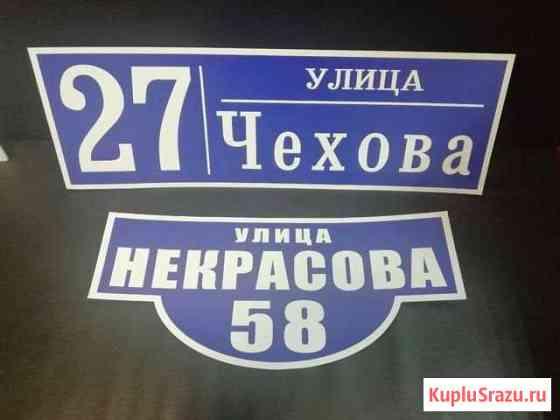 Адресные таблички Грибановский