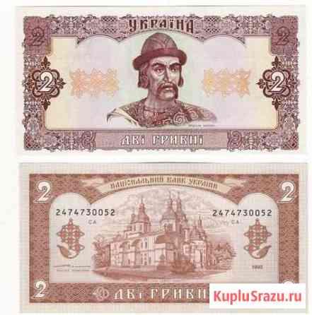 2 гривны Симферополь