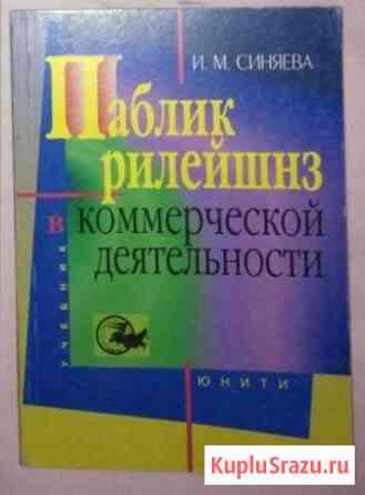 Паблик рилейшнз в коммерческой деятельности Жуковский
