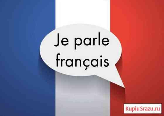 Репетитор французского и английского языков Балашиха