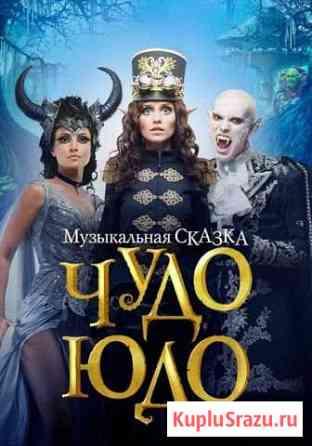 Билеты на сказку Чудо-Юдо Санкт-Петербург