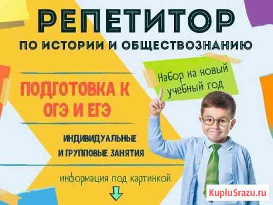 Репетитор по Истории и Обществознанию (егэ,огэ) Петропавловск-Камчатский