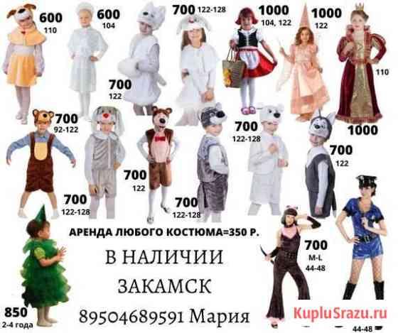 Карнавальные костюмы Пермь