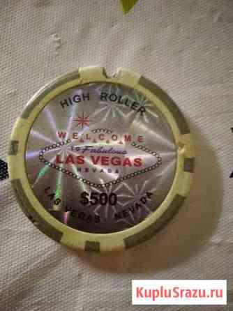 Фишка настоящая из казино Лас-Вегаса Щербинка