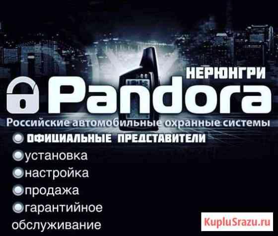 Сигнализации Pandora Нерюнгри