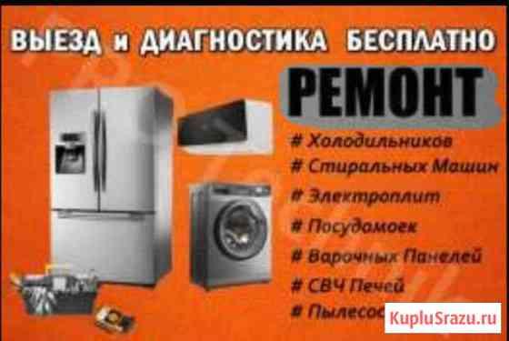 Ремонт Стиральных Маш.Холод(9-21) Новомосковск
