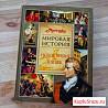 Книги по истории с красочными иллюстрациями