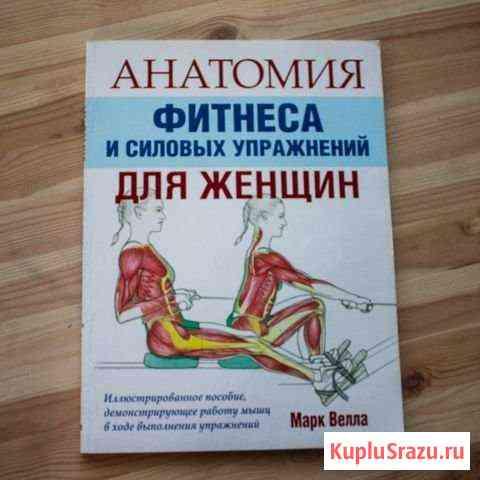 Спортивные книги, полезно для любителей фитнеса Санкт-Петербург