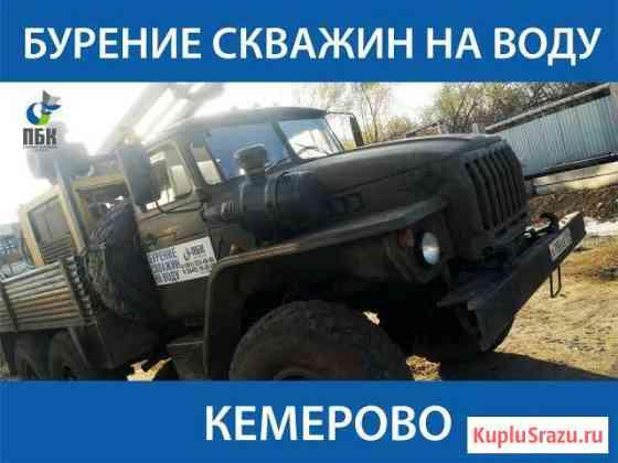Бурение скважины на воду Кемерово