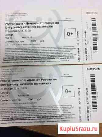 Билеты на фигурное катание Красноярск