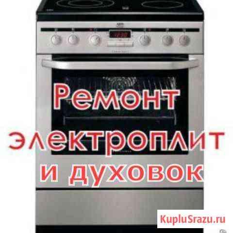 Ремонт электроплит Междуреченск