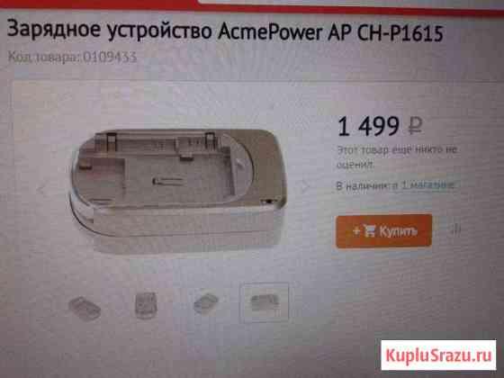 Зарядное устройство AcmePower Новосибирск