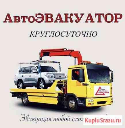 Эвакуатор N 1 Соликамск