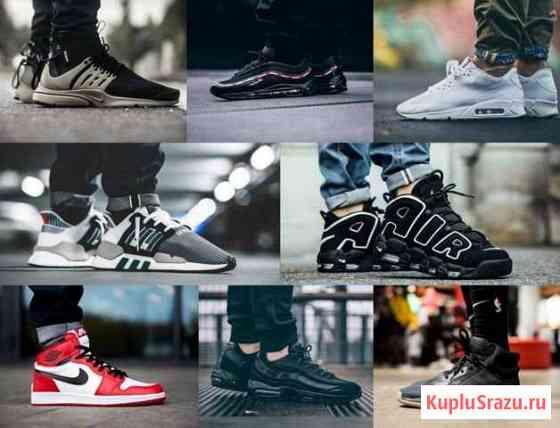 Кроссовки Nike,Adidas,Puma (Магазин) Томск