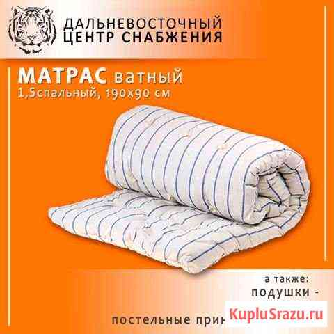 Матрац ватный 1,5 спальный 190*90см Хабаровск