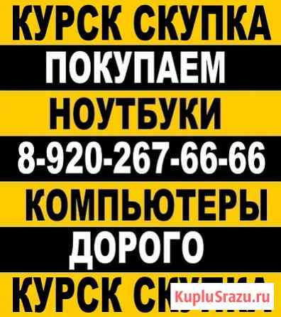 Скупка ноутбуков в Курске Курск
