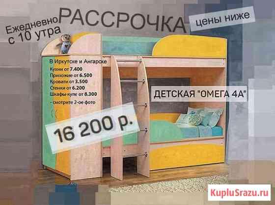 Двухъярусная кровать Иркутск