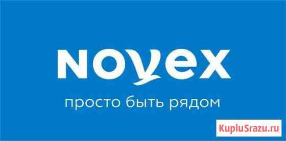 Продавец-консультант novex пгт. Бачатский Бачатский