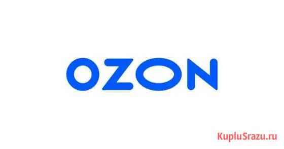 Скидка 500 бонусов Озон Тольятти