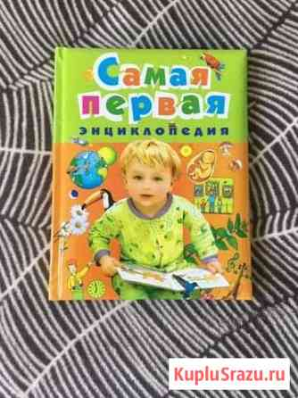 Самая первая энциклопедия Подольск