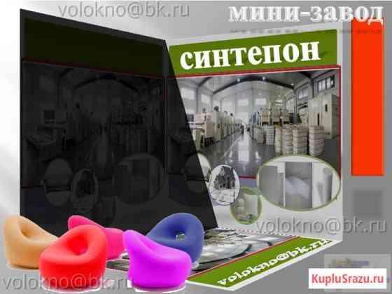 Синтепон оборудование Пермь
