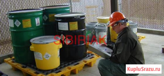 Утилизация в Новосибирске Новосибирск