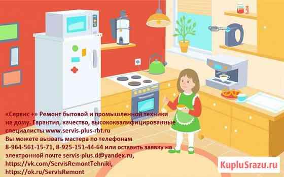 Ремонт стиральных машин, холодильников, водонагревателей, посудомоек Чехов