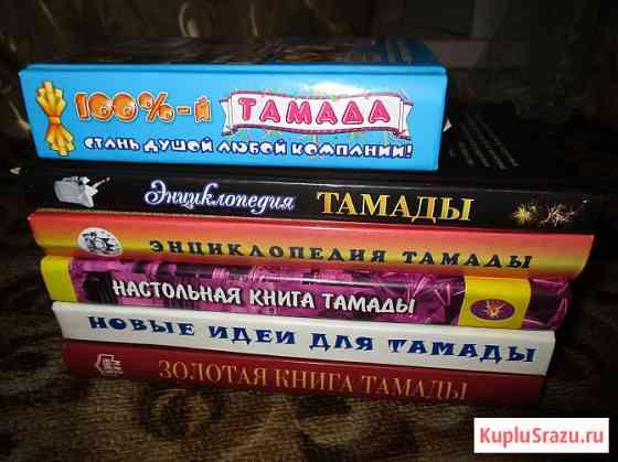 Книги для ведения веселого праздничного застолья Москва
