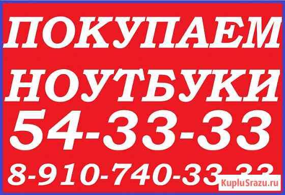 Скупка ноутбуков 54-33-33 Курск Курск