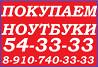 Скупка ноутбуков 54-33-33 Курск