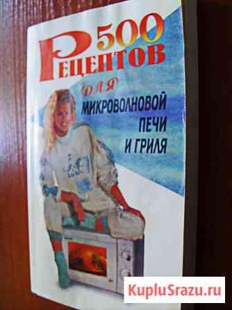 """Книга """"500 рецептов для микроволновой печи и гриля"""" Самара"""