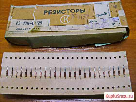 Резисторы постоянные. СССР (новые) Самара