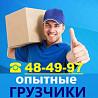 Грузчики Омск, грузоперевозки Омск