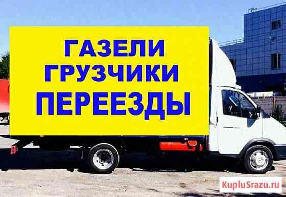 Грузовая машина с грузчиками Нижний Новгород Нижний Новгород