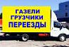 Грузовая машина с грузчиками Нижний Новгород